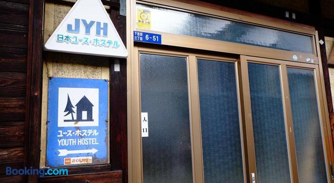 富士吉田ユースホステル - 富士河口湖町 - 建物