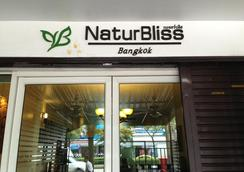 Naturbliss Boutique Residence - バンコク - 屋外の景色