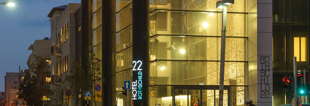 Hotel Rothschild 22 Tel Aviv - テル・アビブ - 建物