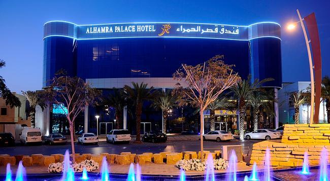 Al Hamra Palace Hotel Riyadh - リヤド - 建物