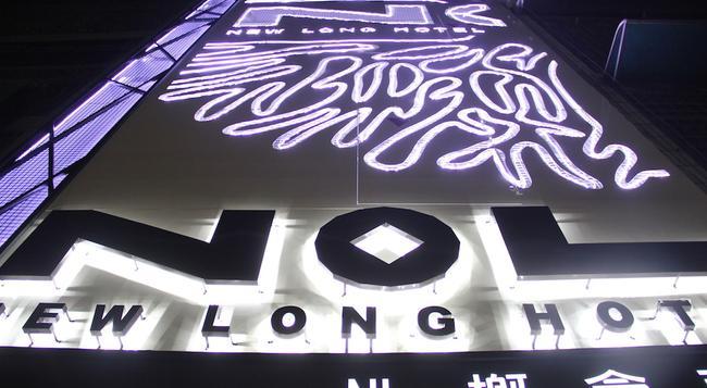 NL Concept Hotel - 高雄市 - 建物