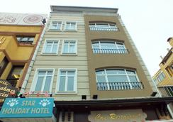 スター ホリデイ ホテル - イスタンブール - 建物