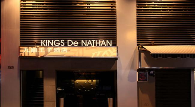 Kings De Nathan - 香港 - 建物