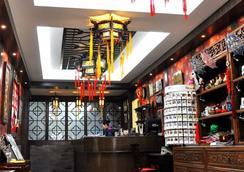 北京 ダブル ハピネス コートヤード ホテル - 北京市 - ロビー