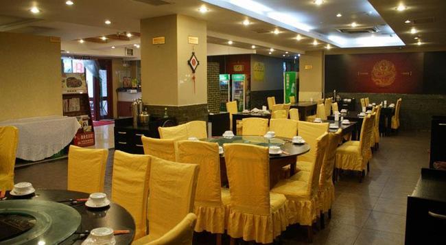Greentree Inn Nanjing Yudaojie Hotel - 南京 - レストラン