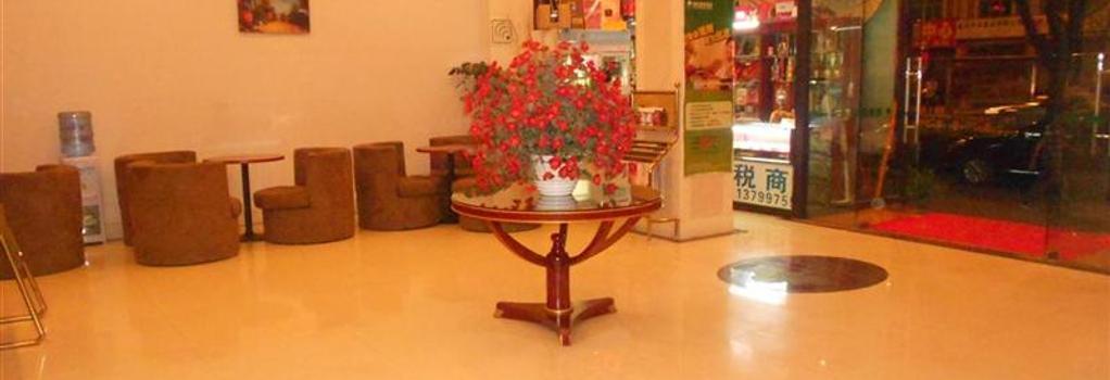 GreenTree Inn Xiamen Huli District Fanghu Rd. - 厦門 - ロビー