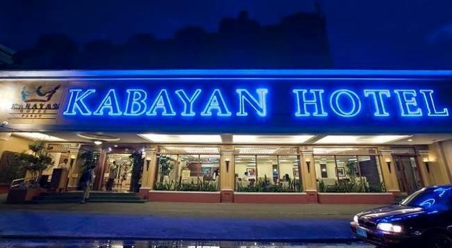 カバヤン ホテル パサイ - Pasay - 建物