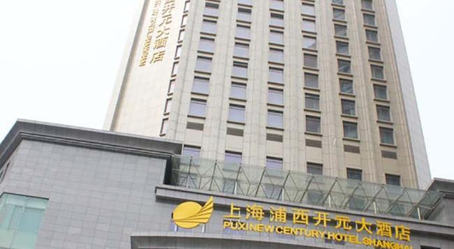 プーシ ニュー センチュリー ホテル 上海 - 上海市 - 建物