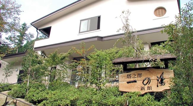 塔ノ沢 一の湯 新館 - 箱根町 - 建物