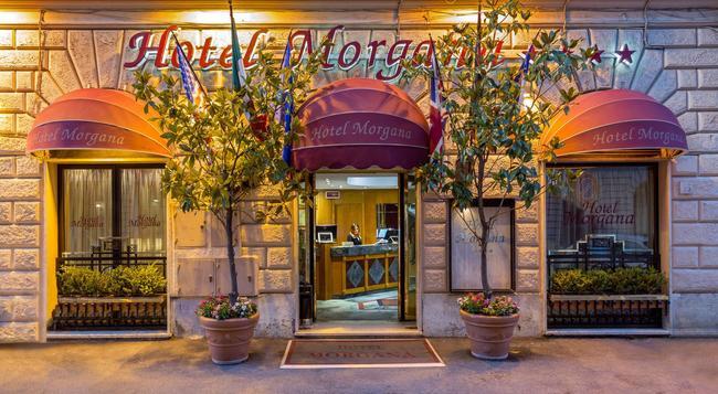ホテル モルガナ - ローマ - 建物