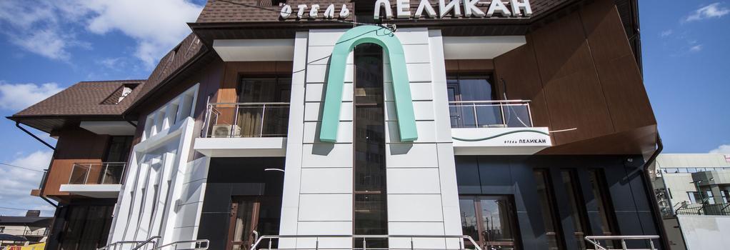 Hotel Pelikan - クラスノダール - 建物