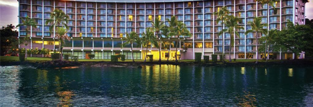 キャッスル ヒロ ハワイアン ホテル - ヒロ - 建物