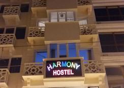 イスタンブール ハーモニー ホステル - イスタンブール - 屋外の景色