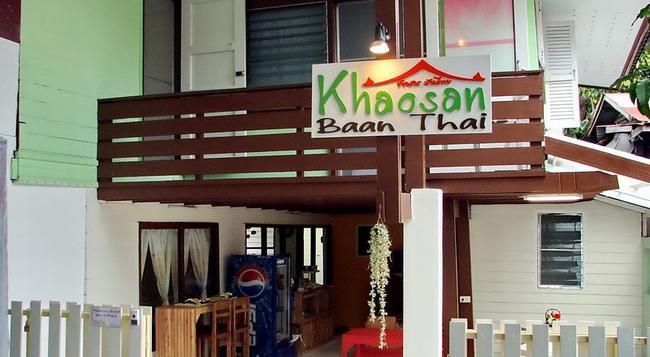 Khaosan Baan Thai - バンコク - 建物