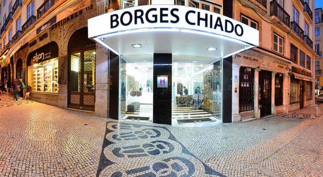 ホテル ボルヘス シアード - リスボン - 建物