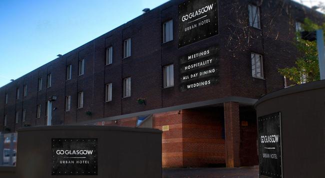 GoGlasgow Urban Hotel - グラスゴー - 建物