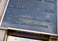アル ヴィミナーレ ヒル イン & ホテル - ローマ - 建物