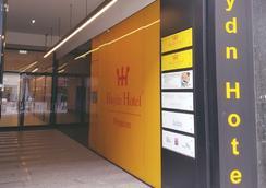 ホテル ハイドン - ウィーン - 建物