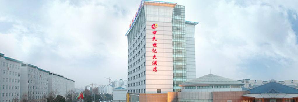 Zhong Tian Century Hotel - Wuhan - 武漢 - 建物