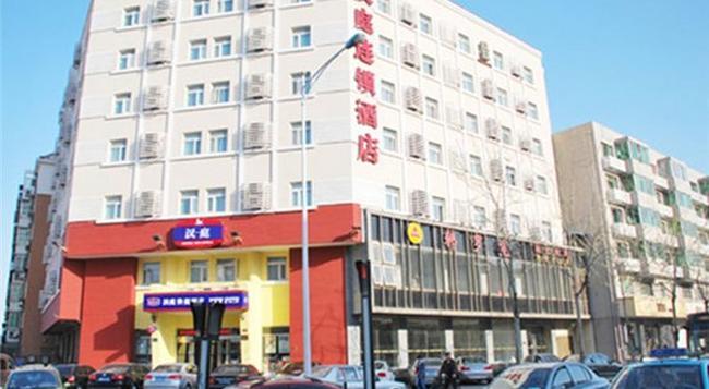 Hanting Tianjin Baidi Rd - 天津 - 建物