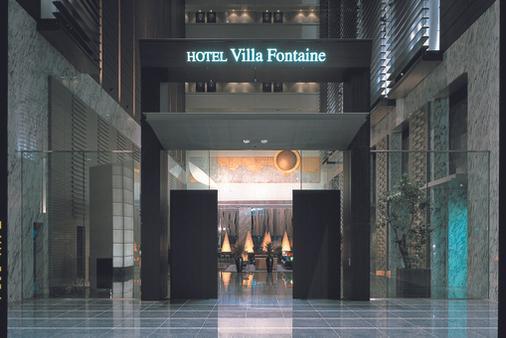 ホテルヴィラフォンテーヌ東京汐留 - 東京 - 建物