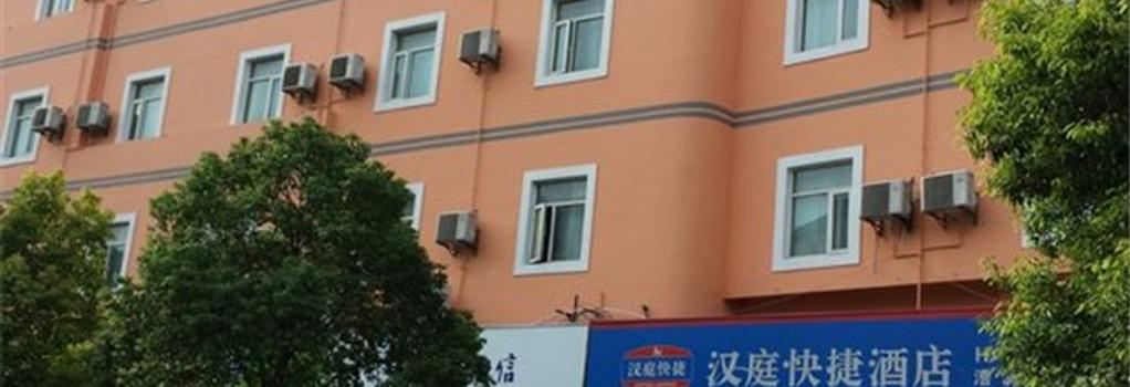 Hanting Express Shanghai Caohejing - 上海市 - 建物