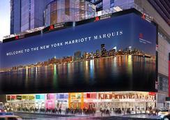 ニューヨーク マリオット マーキース - ニューヨーク - 建物