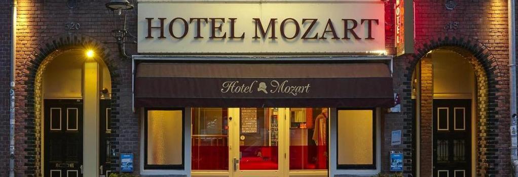 モーツァルト ホテル - アムステルダム - 建物