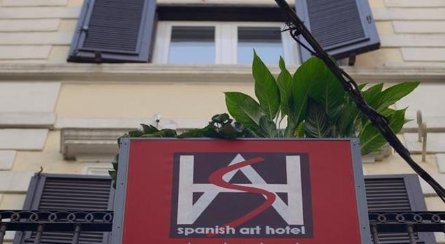 スパニッシュ アート ホテル - ローマ - 建物