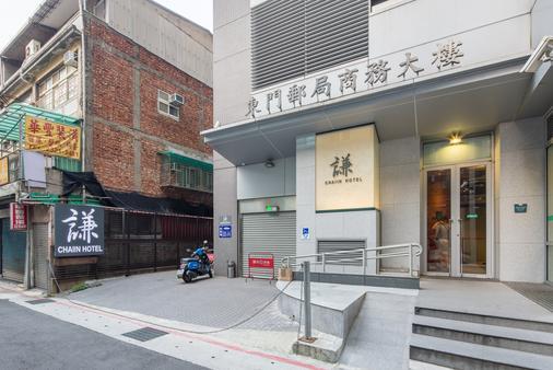 チェイイン ホテル - ドンメン - 台北市 - 建物