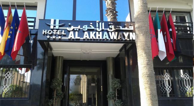 Al Akhawayn - ウジダ - 建物