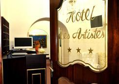 ホテル デ ザルティスト - ナポリ - ロビー