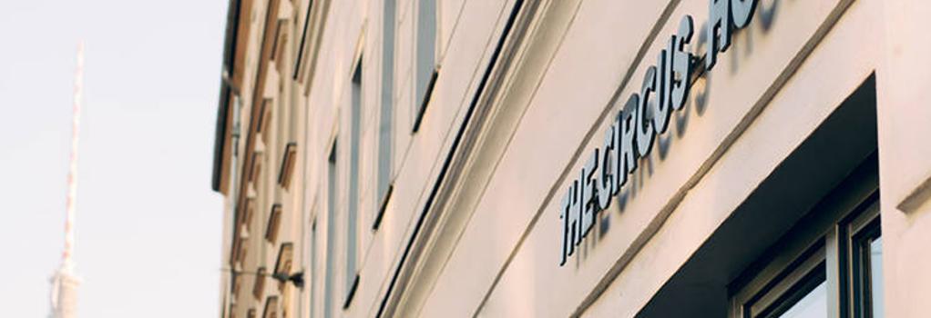 ザ サーカス ホテル - ベルリン - 建物