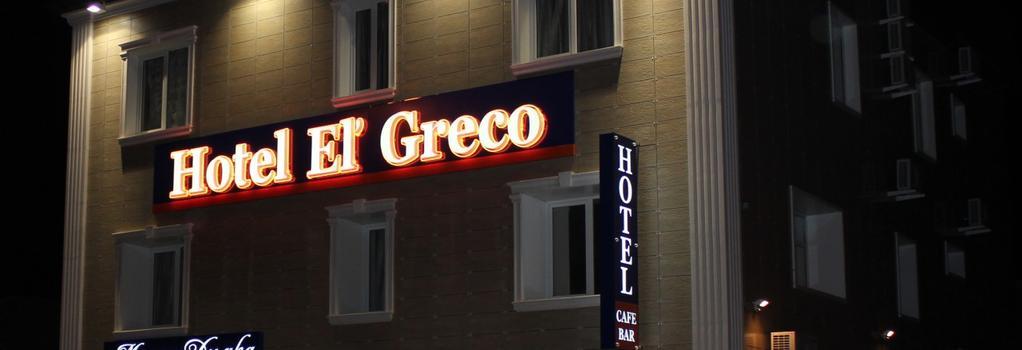 El Greco Hotel - クラスノダール - 建物
