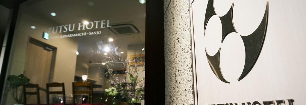 井筒ホテル 河原町三条 - 京都市 - 建物