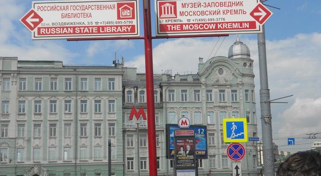 ランドマーク ホステル アルバート - モスクワ - 建物