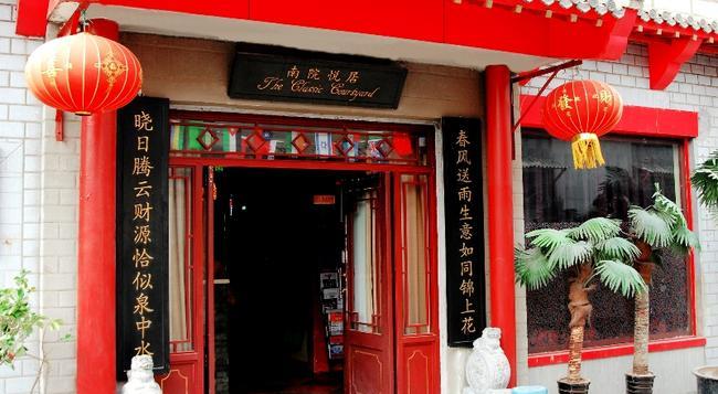 ザ クラシック コートヤード - 北京市 - 建物