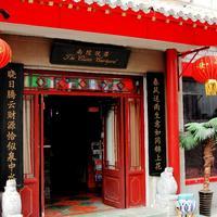 ザ クラシック コートヤード The Classic Courtyard Beijing