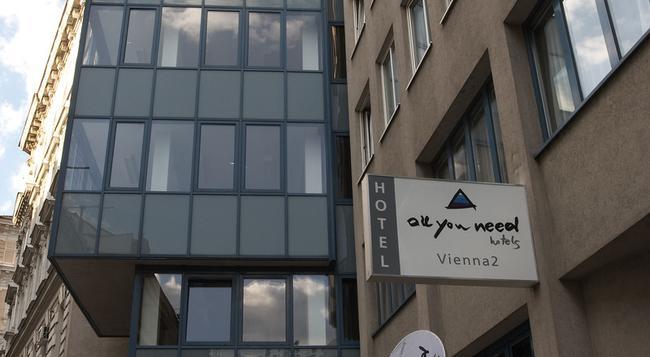 オールユーニード ホテル ウィーン2 - ウィーン - 建物