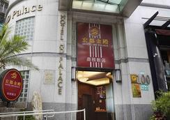 ホテル HD パレス - 台北市 - 建物